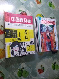 中国连环画(1990年全套少5)(1991年全套少10.12)共21本合售