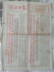 1976年10月23日  湖北日报  湖北省、武汉市热烈庆祝粉碎四人帮