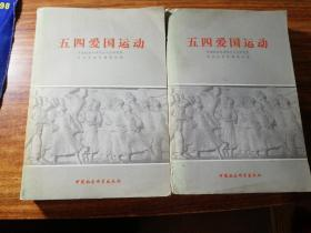 五四爱国运动(上下册)。