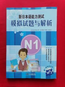 新日本语能力测试模拟试题与解析(无光盘)