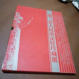 第三套人民币定位珍藏册 盒装 全部人民币均齐全不缺 人民币全新
