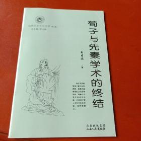 山西历史文化丛书———荀子与先秦学术的终结