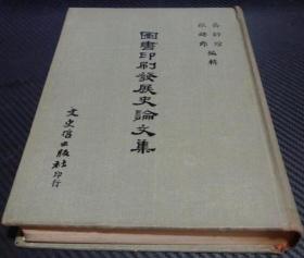 图书印刷发展史论文集