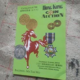 hongkong auction 钱币拍卖会catalogue56