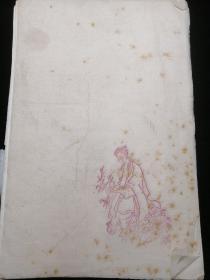 花笺纸【仕女】八十年代左右17*26cm27页合售