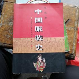 中国服装史:16开本