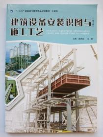 建筑设备安装识图与施工工艺(第2版)/土建类十二五高职高专教育精品规划教材