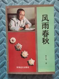 风雨春秋――李元明将军回忆录(1964年晋少将)