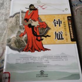驱魔赐福之天师钟馗(中国民间传说人物)