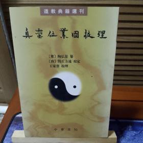 真灵位业图校理:道教典籍选刊(一版一印)