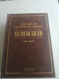 信用证法律  作者签名