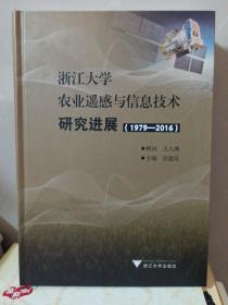 浙江大学农业遥感与信息技术研究进展(1979-2016)