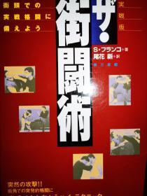 正版 街斗术 日文版 江湖打斗 防身自卫综合格斗