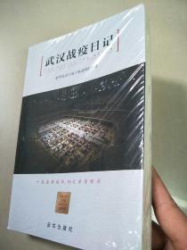 武汉战疫日记   原版全新