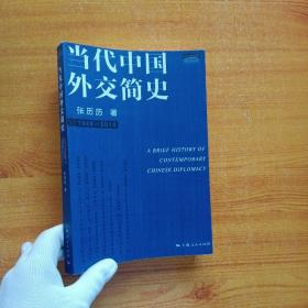 当代中国外交简史(1949-2014)【扉页有字迹  内页干净】