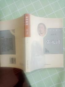 智民之师·张元济