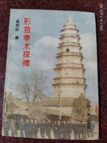 正版 形意拳术探微 孟宪时 山西人民出版社 1994年 印数1000册
