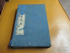 宣统辛亥年(1911年)影印《渔洋山人蚕尾集》4册一涵全套(品优,稀见)