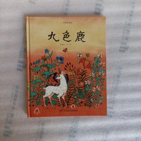 中国故事绘:九色鹿【签名本】