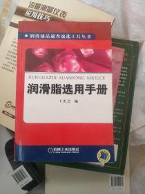 润滑脂选用手册