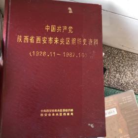 中国共产党陕西省西安市未央区组织史资料(1926.11~1987.10)