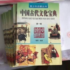中国古代文化宝典