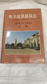哈尔滨铁路局志:1896-1994【上】