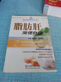 脂肪肝简便自疗