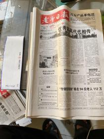 老年日报2015.4.10