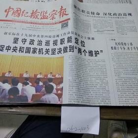 中国纪检监察报2019.9.7
