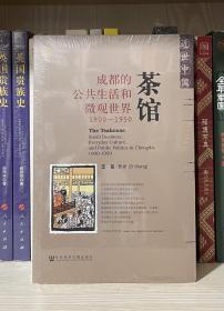 茶馆:成都的公共生活和微观世界,1900-1950(全新塑封)