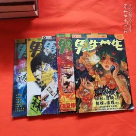 男生女生2009.,【5,6,7,8、8)四本合售 3本别册