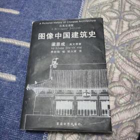 图像中国建筑史:汉英双语版