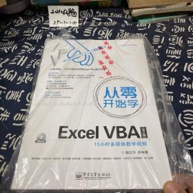 从零开始学Excel VBA光盘