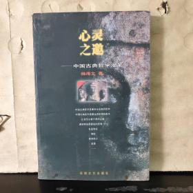 心灵之邀:中国古典哲学漫笔(杨海文 签名 保真)