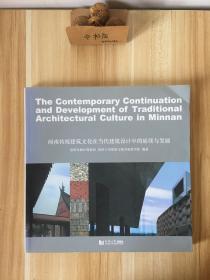 闽南传统建筑文化在当代建筑设计中的延续与发展