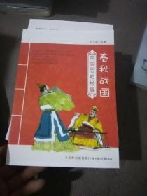 中国历史故事:春秋战国