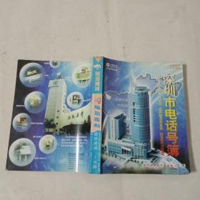 深圳市电话号簿(1999)