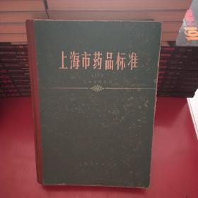 上海市药品标准