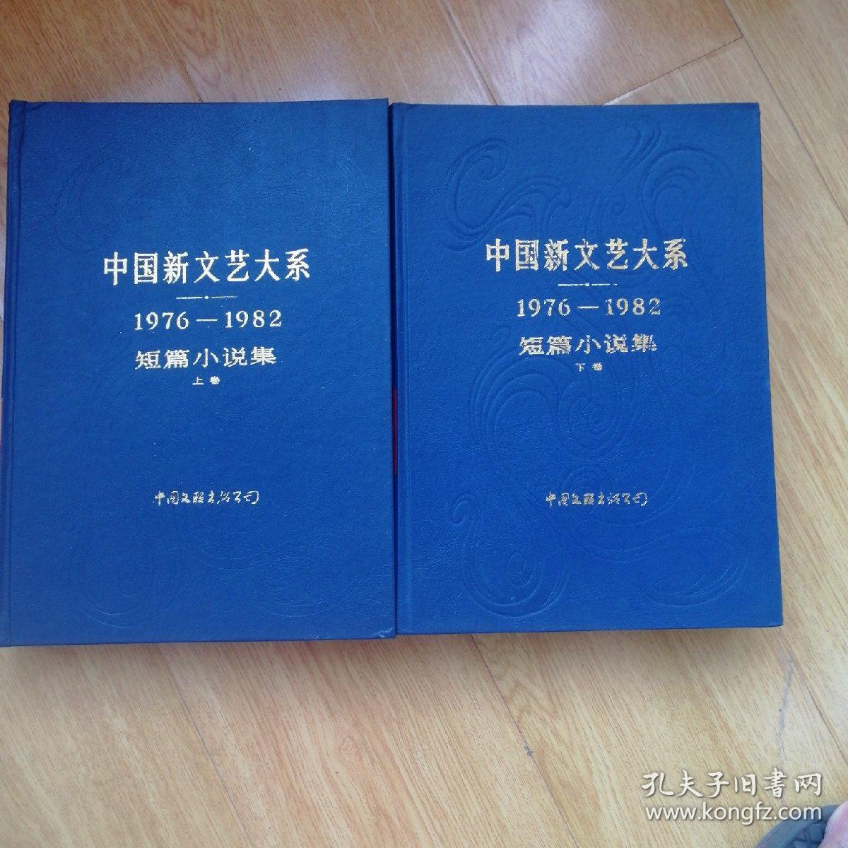 中国新文艺大系—— 短篇小说集1976—1982(上下)