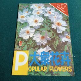 大众花卉1988年2