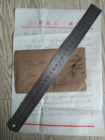 新疆建设兵团顾问李之琛之子李建军寄徐纯信札二页带封