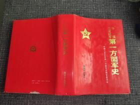中国工农红军第一方面军史【布面精装】