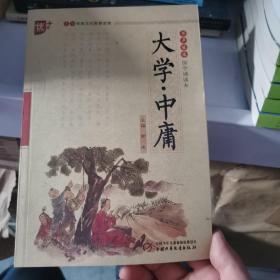 书声琅琅国学诵读本:大学中庸