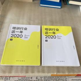 培训行业这一年2020 (上下册)
