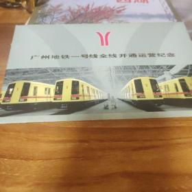 广州地铁一号线全线开通运营纪念--邮资明信片(全套4枚)