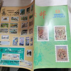 集邮1985-9