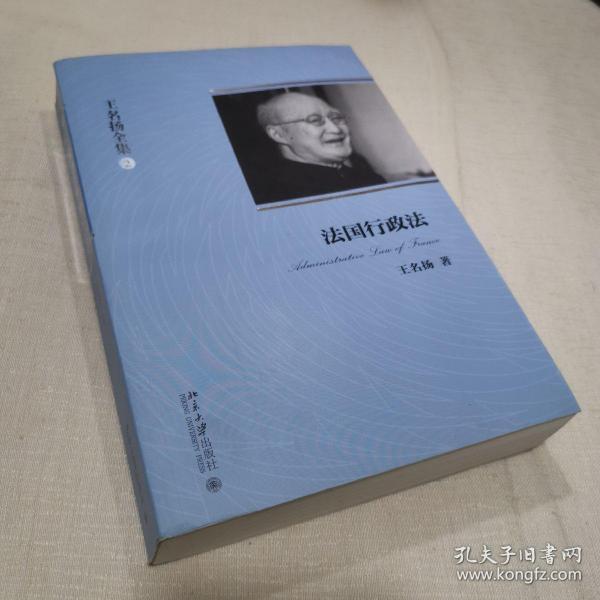 王名扬全集:法国行政法