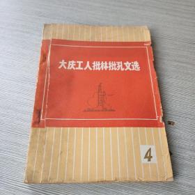 大庆工人批林批孔文选4
