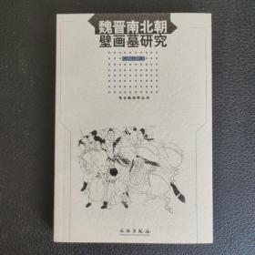 魏晋南北朝壁画墓研究 一版二印《编号C25》